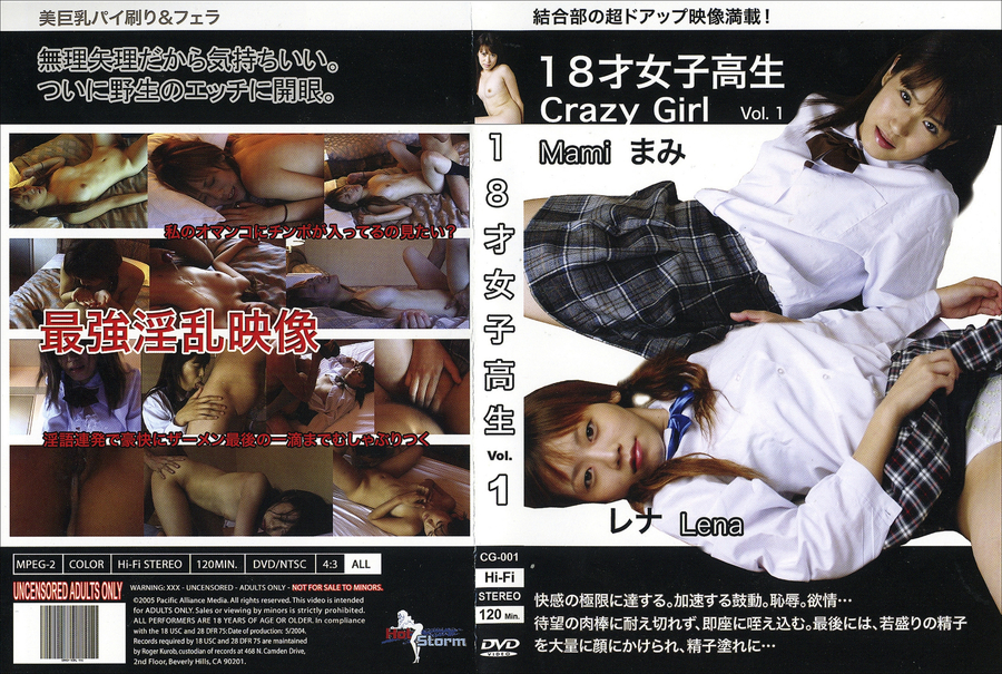 18才女子校正 Vol.1 Crazy Girls