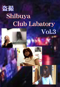 盗撮 Shobuya Club Labatory Vol.3