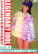 FUZZ Vol.73 Legendary Idol Vol.4