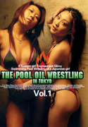 THE POOL OIL WRESTLING Vol.1