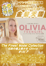 The Finest Model Collection 伝説の極上美少女 Olivia