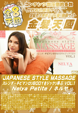JAPANESE STYLE MASSAGE Vol.1